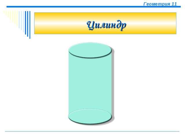 Цилиндр Геометрия 11