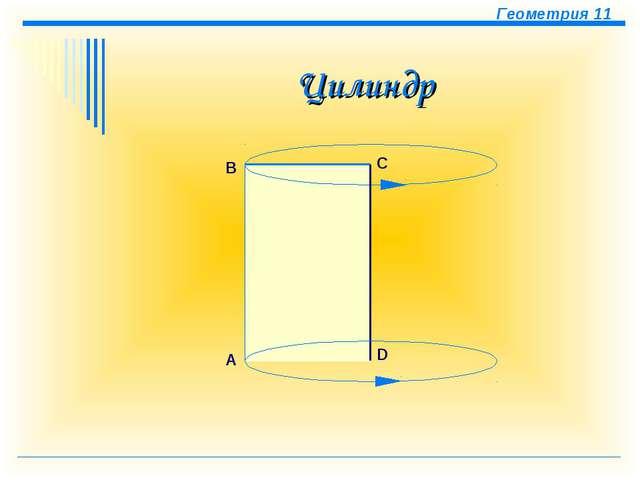 Цилиндр А D С В Геометрия 11
