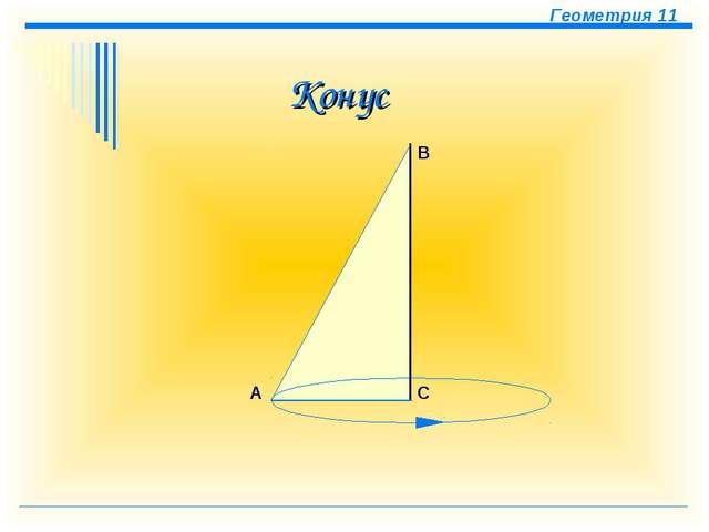 Конус А С В Геометрия 11