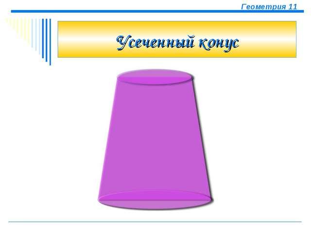 Усеченный конус Геометрия 11