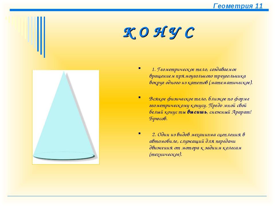 К О Н У С 1. Геометрическое тело, создаваемое вращением прямоугольного треуго...