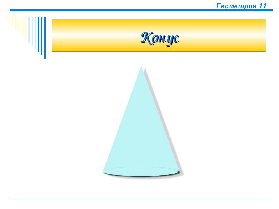 Конус Геометрия 11