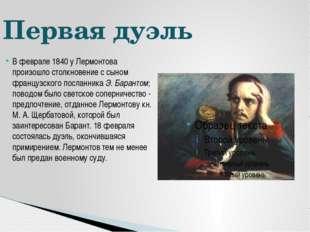 В феврале 1840 у Лермонтова произошло столкновение с сыном французского посла