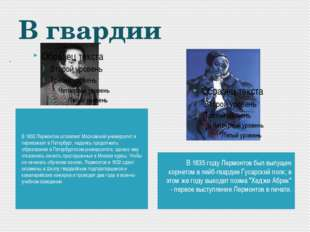 . В гвардии В 1832 Лермонтов оставляет Московский университет и переезжает в