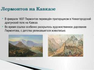В феврале 1837 Лермонтов переведён прапорщиком в Нижегородский драгунский пол