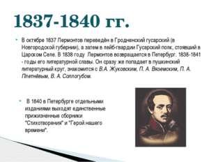 В октябре 1837 Лермонтов переведён в Гродненский гусарский (в Новгородской гу