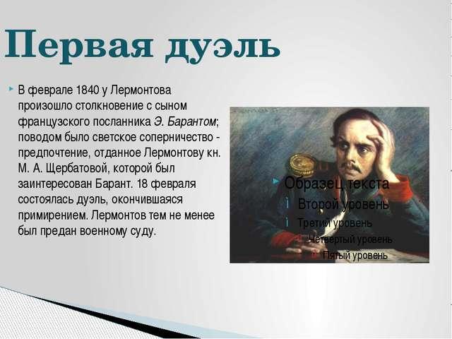 В феврале 1840 у Лермонтова произошло столкновение с сыном французского посла...
