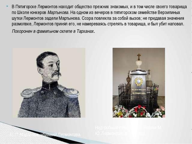 В Пятигорске Лермонтов находит общество прежних знакомых, и в том числе своег...