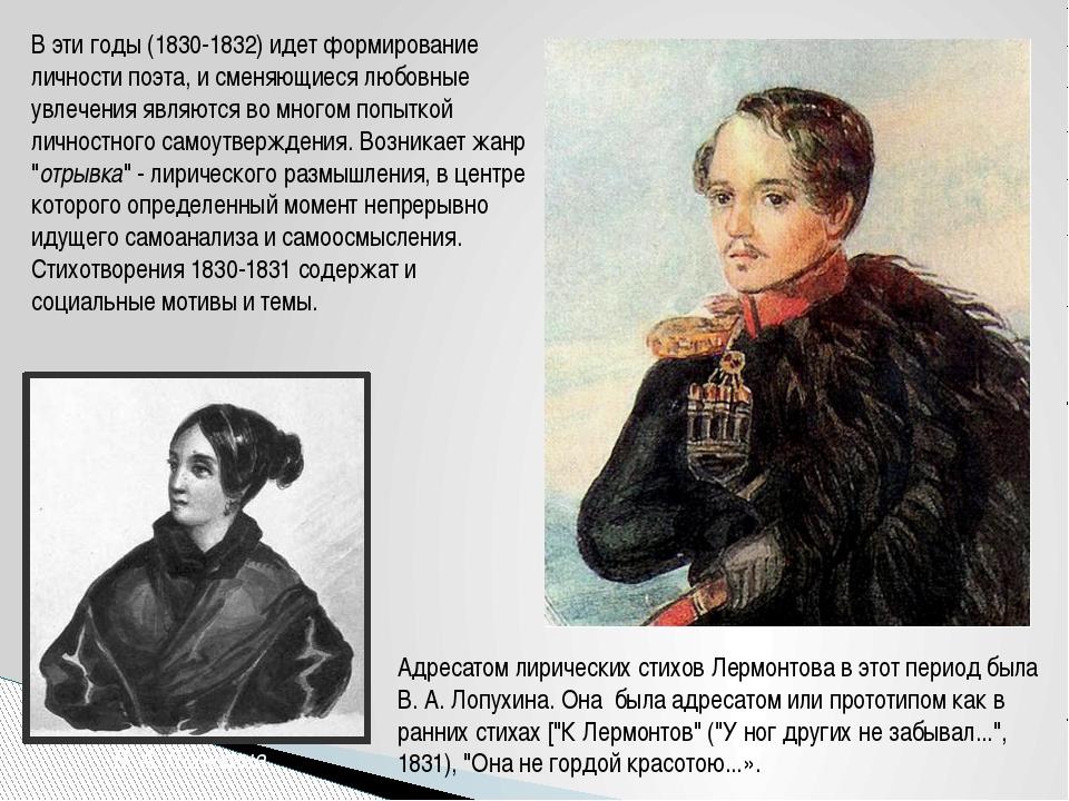 В эти годы (1830-1832) идет формирование личности поэта, и сменяющиеся любовн...