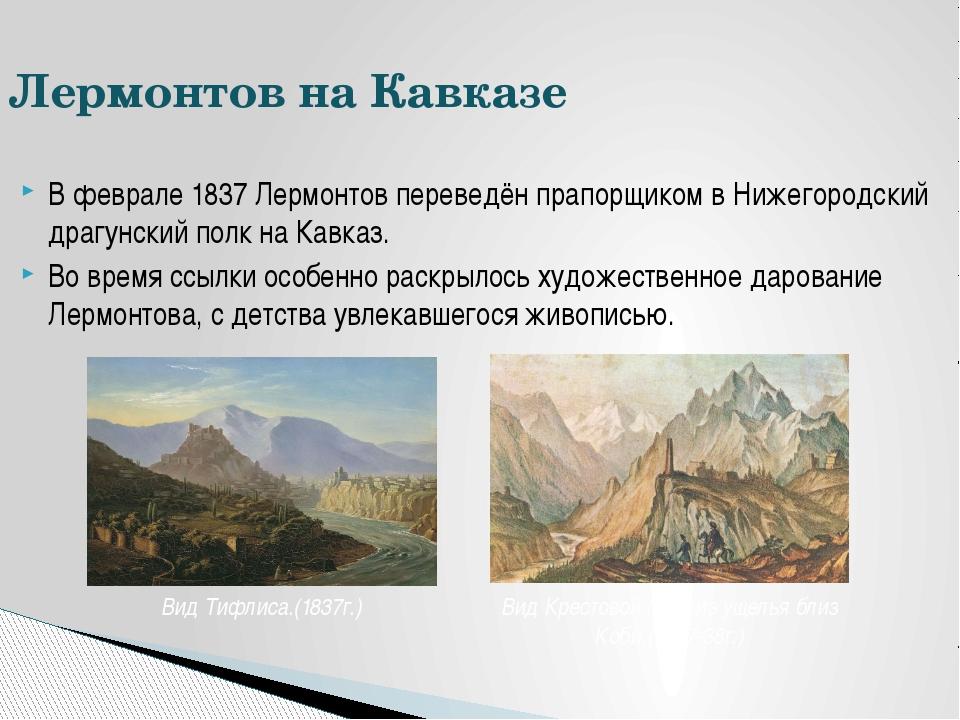 В феврале 1837 Лермонтов переведён прапорщиком в Нижегородский драгунский пол...