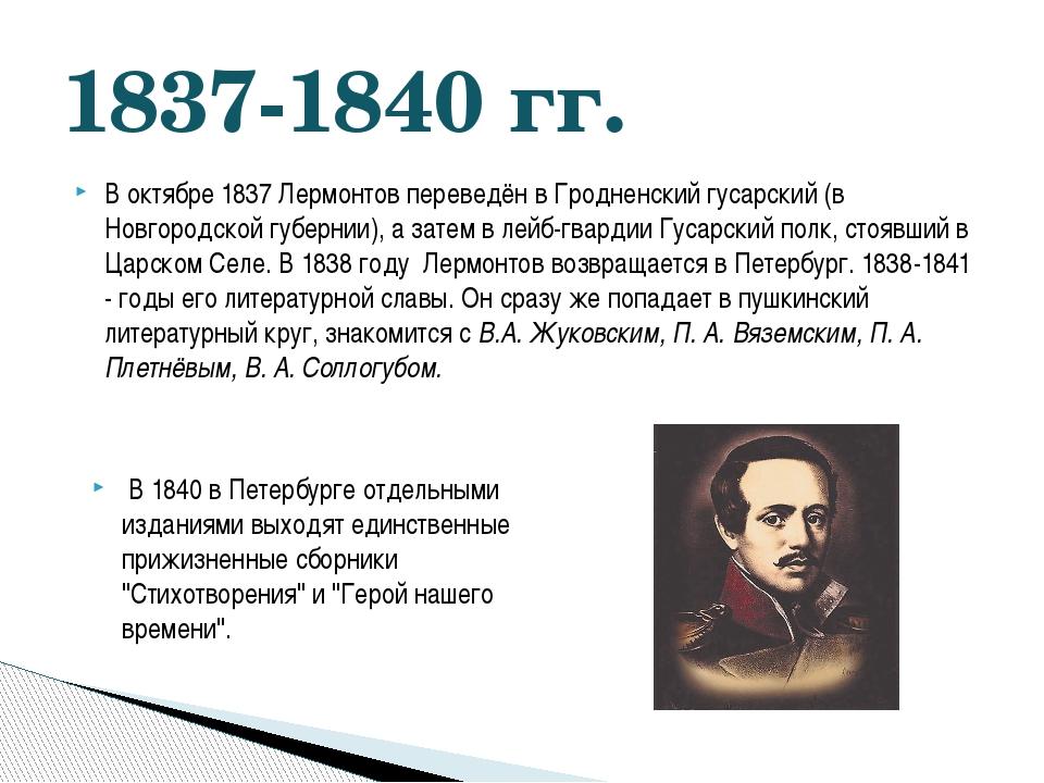 В октябре 1837 Лермонтов переведён в Гродненский гусарский (в Новгородской гу...