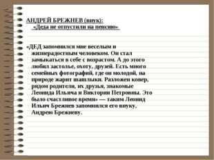 АНДРЕЙ БРЕЖНЕВ (внук): «Деда не отпустили на пенсию»   «ДЕД запомнился мне