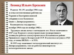 Леонид Ильич Брежнев Родился 06 (19) декабря 1906 года в семье потомственных