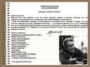 Леонид Ильич Брежнев ВОСПОМИНАНИЯ ПРЕДИСЛОВИЕ К КНИГЕ  Дорогие друзья! Работ