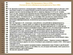 Визит Л.И. Брежнева в Читу в 1978г. Рассказ об этом событии из путеводителя п