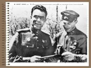 В 1935-1936 гг. Л. Брежнев проходит службу в армии как младший команди