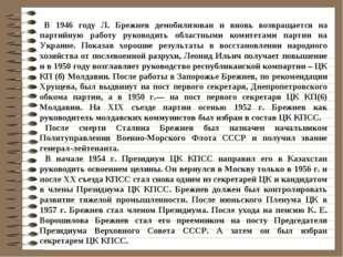 В 1946 году Л. Брежнев демобилизован и вновь возвращается на партийную раб