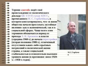 Термин «застой» ведёт своё происхождение от политического доклада ЦК XXVII съ