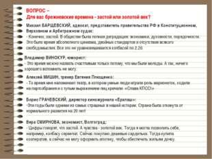 Михаил БАРЩЕВСКИЙ, адвокат, представитель правительства РФ в Конституционном,