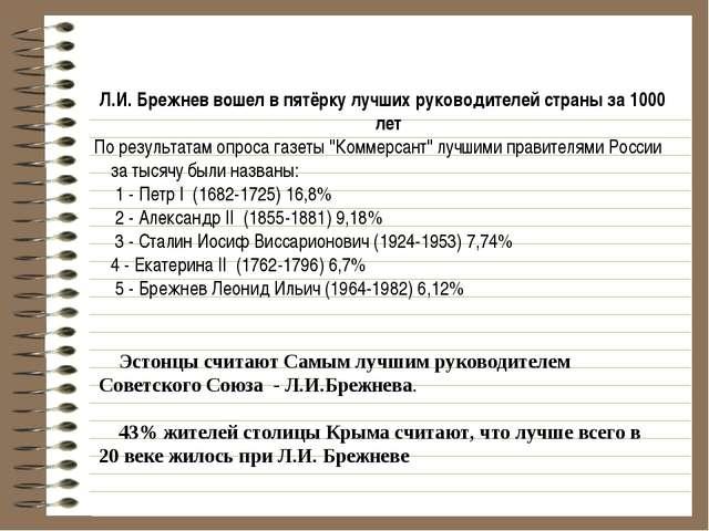 Эстонцы считают Самым лучшим руководителем Советского Союза - Л.И.Брежнева....
