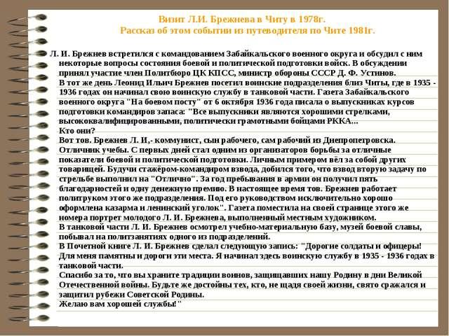 Визит Л.И. Брежнева в Читу в 1978г. Рассказ об этом событии из путеводителя п...