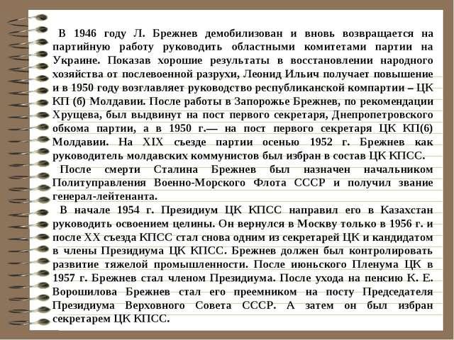 В 1946 году Л. Брежнев демобилизован и вновь возвращается на партийную раб...