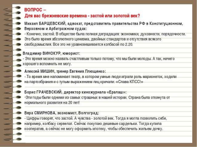 Михаил БАРЩЕВСКИЙ, адвокат, представитель правительства РФ в Конституционном,...