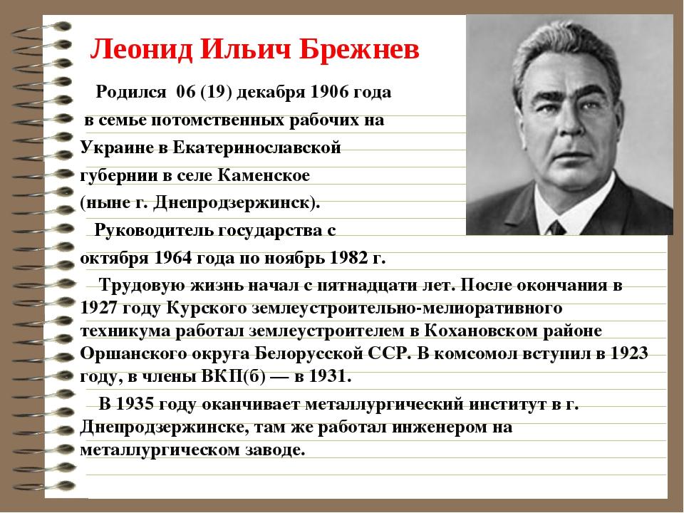 Леонид Ильич Брежнев Родился 06 (19) декабря 1906 года в семье потомственных...