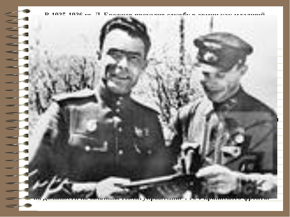 В 1935-1936 гг. Л. Брежнев проходит службу в армии как младший команди...