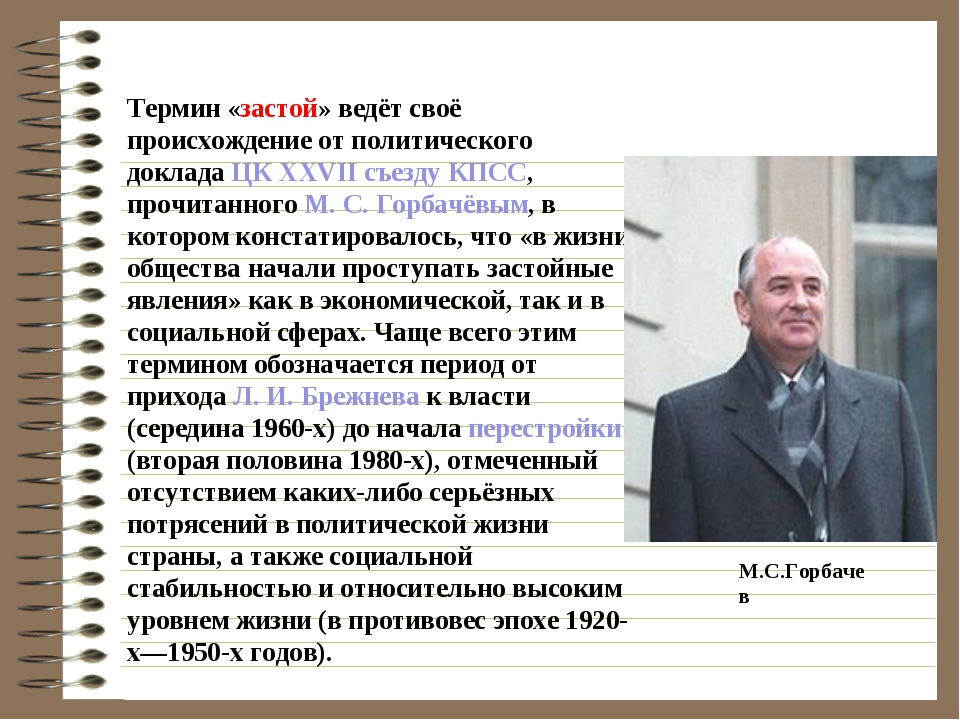 Термин «застой» ведёт своё происхождение от политического доклада ЦК XXVII съ...
