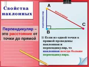 перпендикуляр В А С наклонная 1) Если из одной точки к прямой проведены накл
