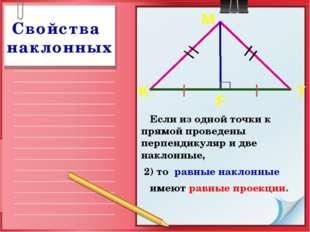 Если из одной точки к прямой проведены перпендикуляр и две наклонные, 2) то