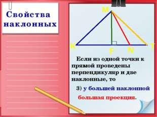 Если из одной точки к прямой проведены перпендикуляр и две наклонные, то 3)