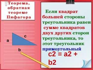 Теорема, обратная теореме Пифагора Если квадрат большей стороны треугольника