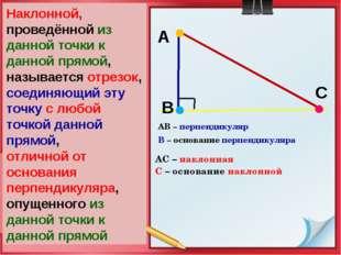 Определение АВ – перпендикуляр В – основание перпендикуляра В А С Наклонной,