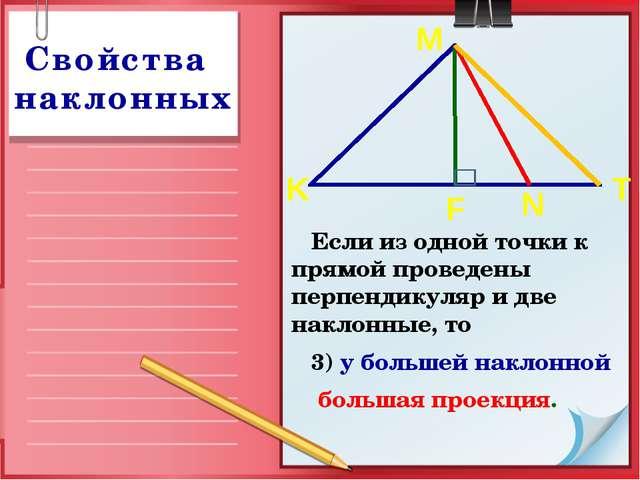 Если из одной точки к прямой проведены перпендикуляр и две наклонные, то 3)...