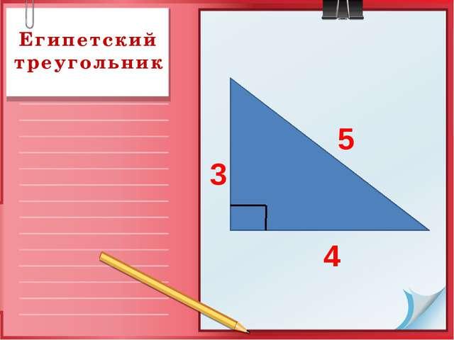 Египетский треугольник 5 3 4