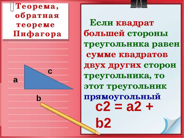 Теорема, обратная теореме Пифагора Если квадрат большей стороны треугольника...