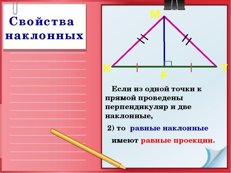 Если из одной точки к прямой проведены перпендикуляр и две наклонные, 2) то...