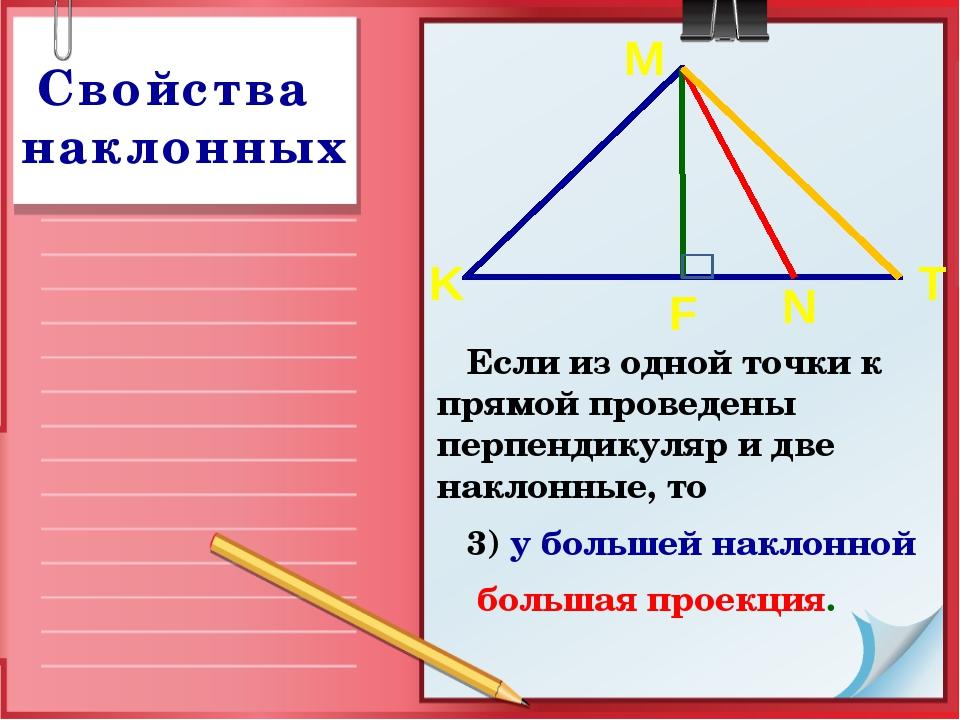 Гдз По Геометрии 8ых Классов Погорелова.в Тема Перпендикуляр И Наклонная