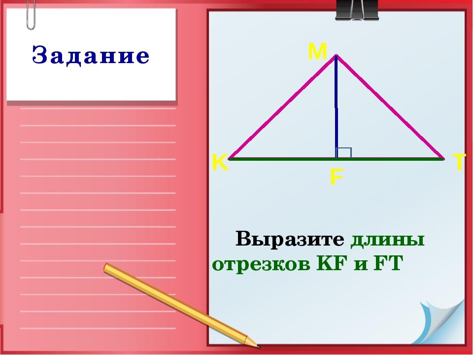 Выразите длины отрезков KF и FT Задание K T F M