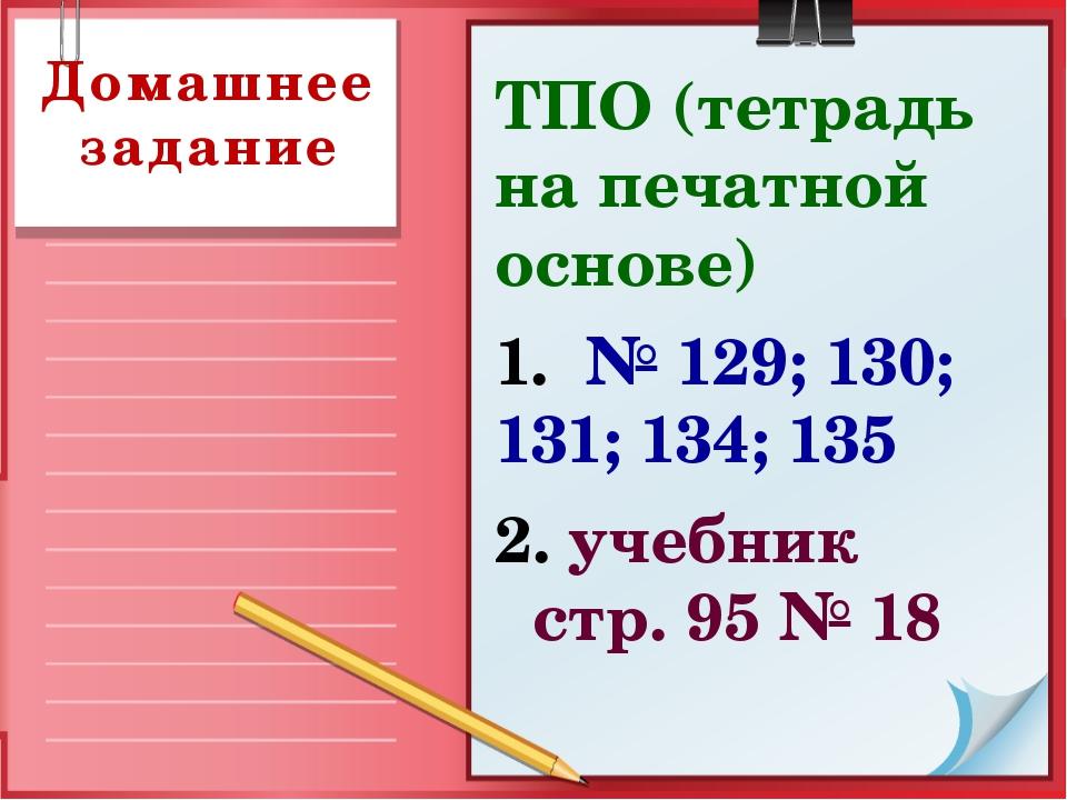 Домашнее задание ТПО (тетрадь на печатной основе) 1. № 129; 130; 131; 134; 13...