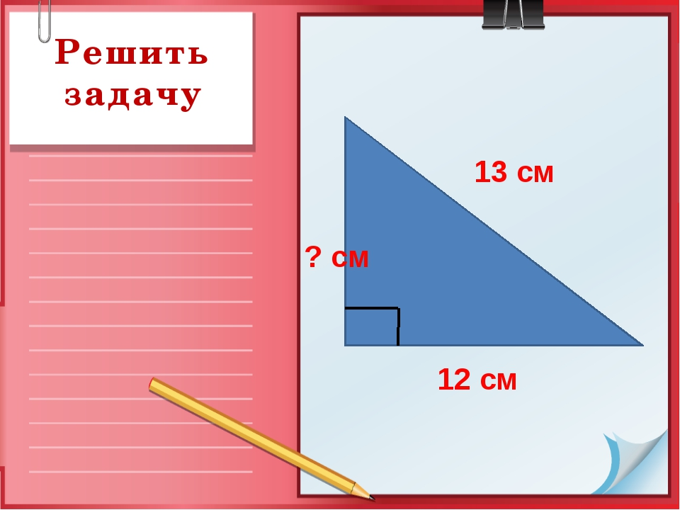 Решить задачу 13 см ? см 12 см