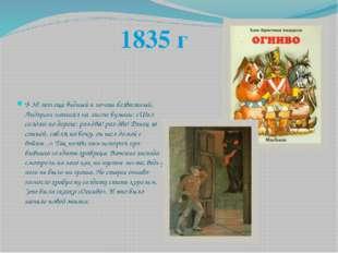 1835 г В 30 лет еще бедный и почти безвестный, Андерсен написал на листе бума