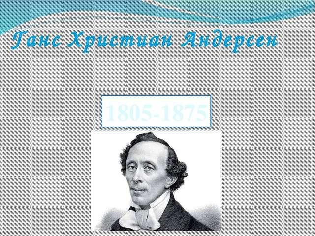 1805-1875 Ганс Христиан Андерсен