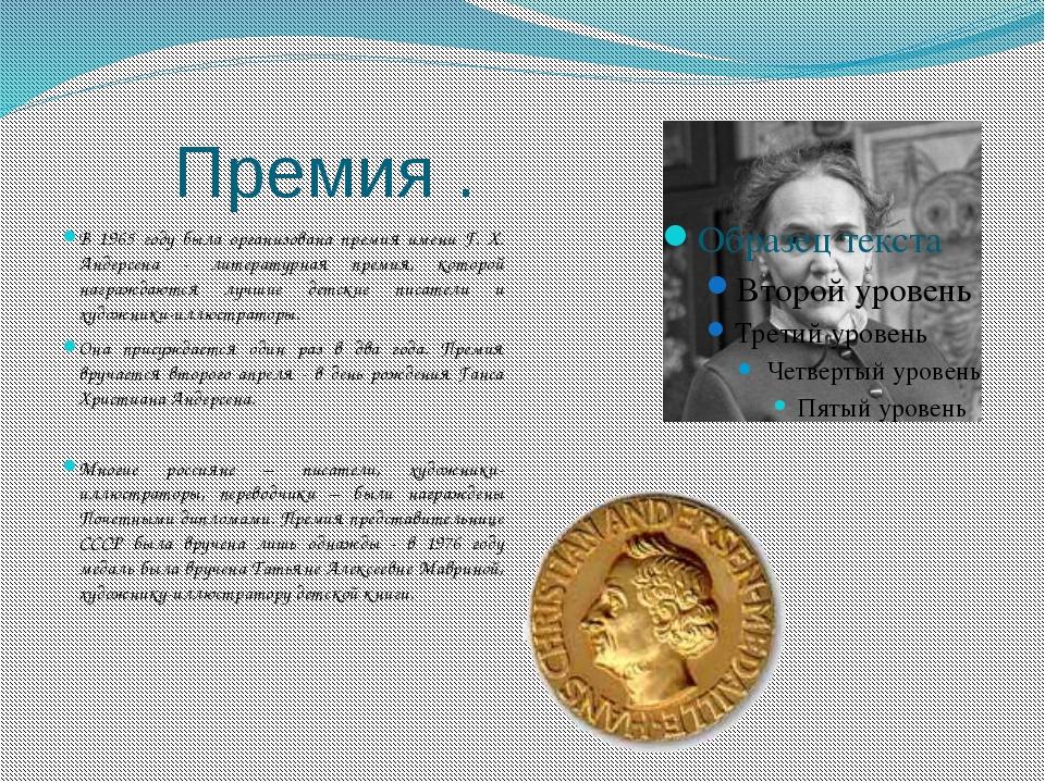 Премия . В 1965 году была организована премия имени Г. Х. Андерсена - литера...