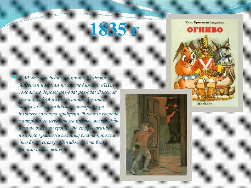 1835 г В 30 лет еще бедный и почти безвестный, Андерсен написал на листе бума...