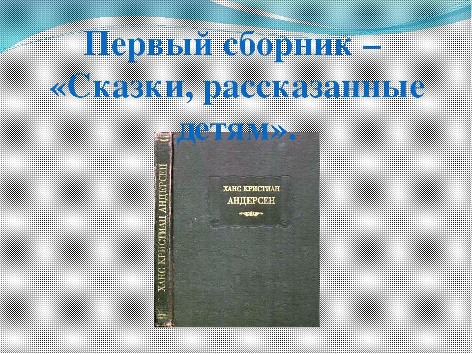 Первый сборник – «Сказки, рассказанные детям».