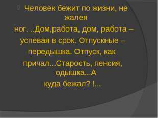 Человек бежит по жизни, не жалея ног. ..Дом,работа, дом, работа – успевая в с