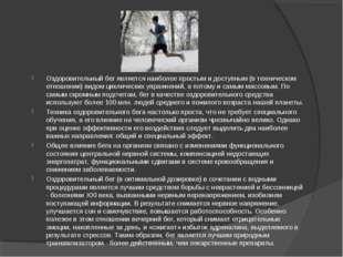 Оздоровительный бег является наиболее простым и доступным (в техническом отно